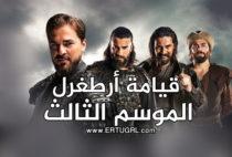 قيامة أرطغرل   الموسم الثالث